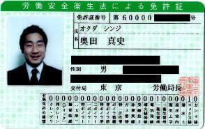 エックス線作業主任者免許