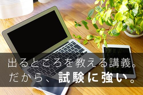 スマホ、タブレット、パソコン