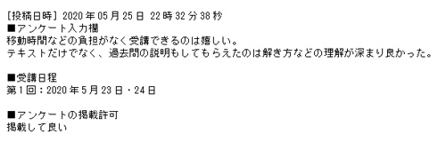 お客様の声オンライン001