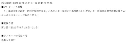 お客様の声オンライン003