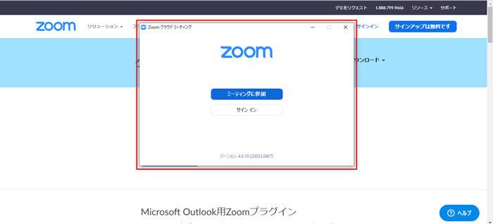 zoomの使い方(パソコンの場合03)