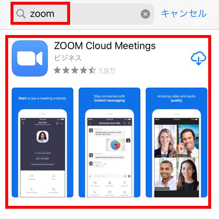 zoomの使い方(スマホの場合02)